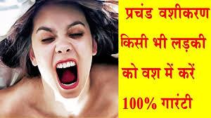 औरत से सम्भोग के लिए प्रचंड वशीकरण के तरीके /टोटके/उपाय