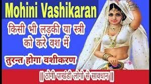 पान से स्त्री मोहनी वशीकरण - Strong Vashikaran