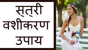 चन्दन के तिलक से अखंड स्त्री वशीकरण - VASHIKARAN MANTRA