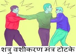 मुठी बंद करके सोचने से शत्रु का वशीकरण - Famous Vashikaran